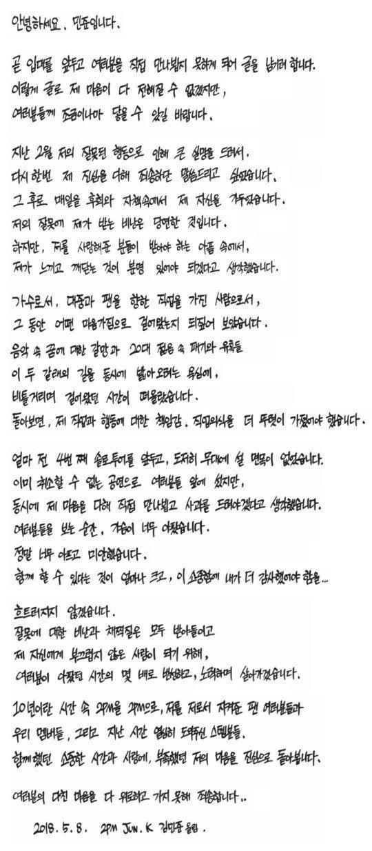 Nội dung bức thư tay của Jun.K