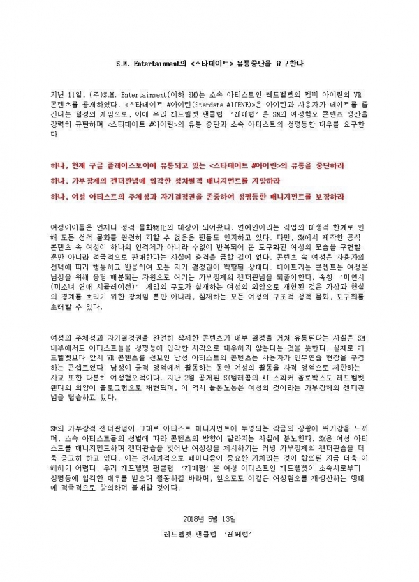 Tung ứng dụng hẹn hò ảo cùng Irene (Red Velvet), SM bị fan phản ứng dữ dội 2
