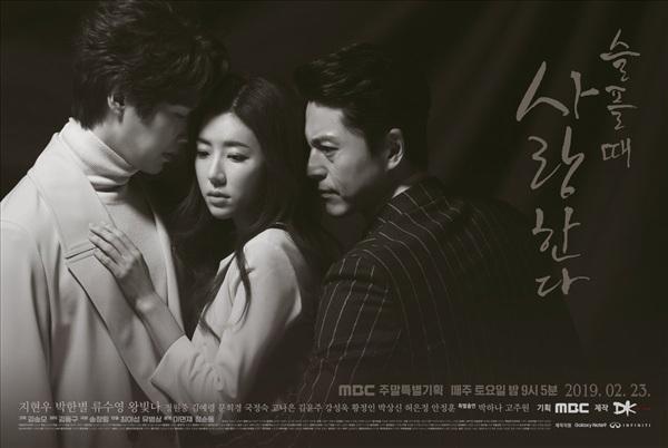 Thực hư chuyện 'Yêu trong đau thương' bị tẩy chay, Park Han Byul phải viết tâm thư xin lỗi vì scandal của chồng? 3