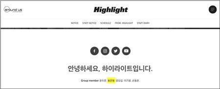 Và tên của anh vẫn nằm trên website chính thức của Around Us Entertainment.