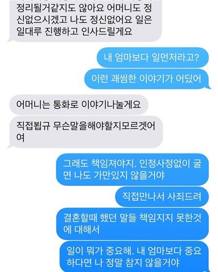 SỐC: Goo Hye Sun tuyên bố Ahn Jae Hyun muốn ly hôn, tiết lộ chồng 'thay lòng đổi dạ' 1