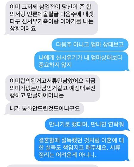 Loạt tin nhắn hội thoại giữa Goo Hye Sun và Ahn Jae Hyun.