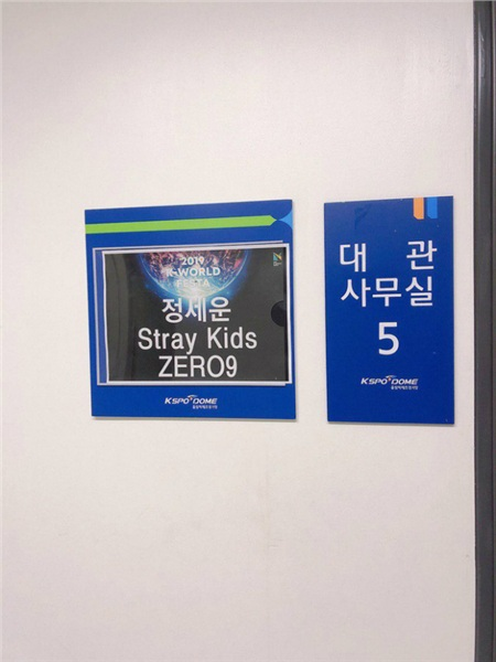 Zero 9 dùng chung phòng chờ với Stray Kids - 'gà' nhà JYP.