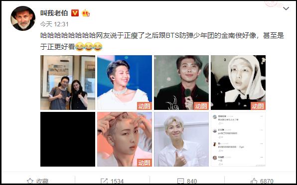 Blogger đăng tải bài viết khen Vu Chính khi gầy đi trông rất giống thành viên nhóm nhạc BTS