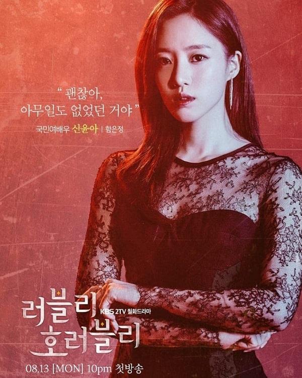Tạo hình của EujnJung trongphim Lovely Horribly với vai diễn thứ chính