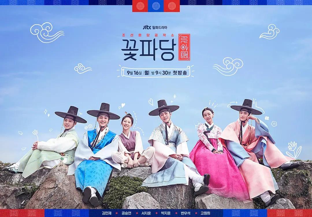 Nếu chưa biết 'Biệt đội hoa hòe: Trung tâm mai mối Joseon' có gì đáng xem, hãy để dàn nam chính gợi ý giúp bạn 0