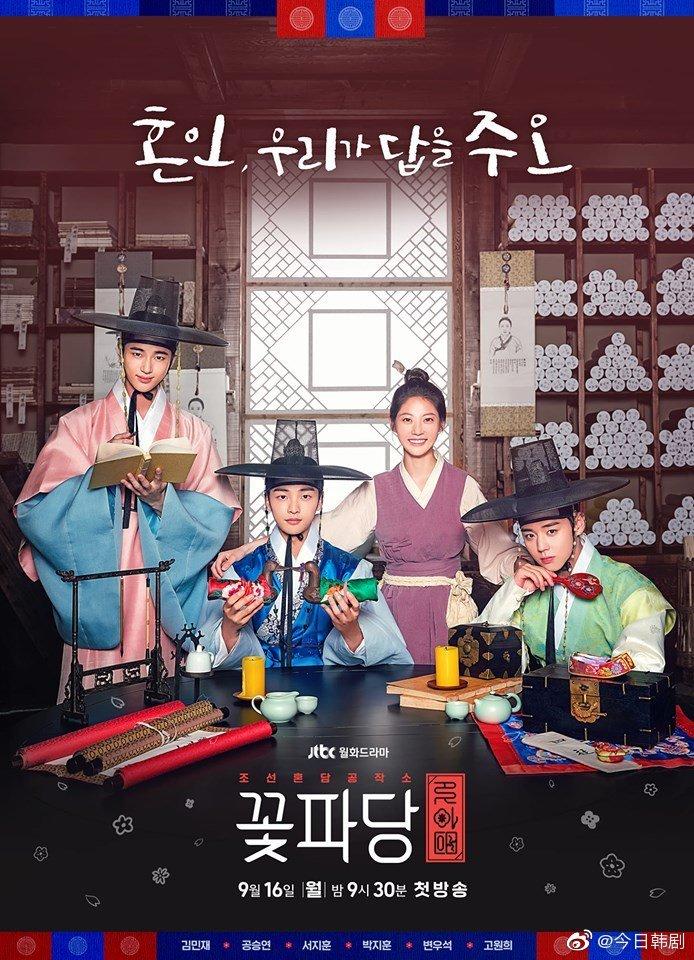 Nếu chưa biết 'Biệt đội hoa hòe: Trung tâm mai mối Joseon' có gì đáng xem, hãy để dàn nam chính gợi ý giúp bạn 1