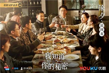 Ngoài kịch bản nổi tiếng, 'Bảy năm vẫn ngoảnh về phương Bắc' còn gì thú vị khiến mọt phim Hoa ngữ say như dính bùa? 0