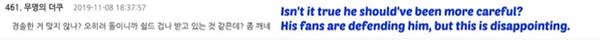 'Không phải anh ấy nên cẩn thận hơn sao? Điều này thật đáng thất vọng khi người hâm mộ đang ra sức bảo vệ anh ấy'