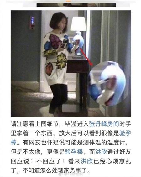 Hình ảnh được cho là Tất Huỳnh cầm que thử thai và thông báo cho Trương Đan Phong