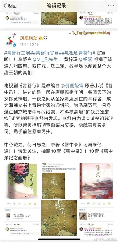 Những phim truyền hình Trung Quốc có 'drama' còn gây cấn hơn tình tiết của phim cung đấu 9