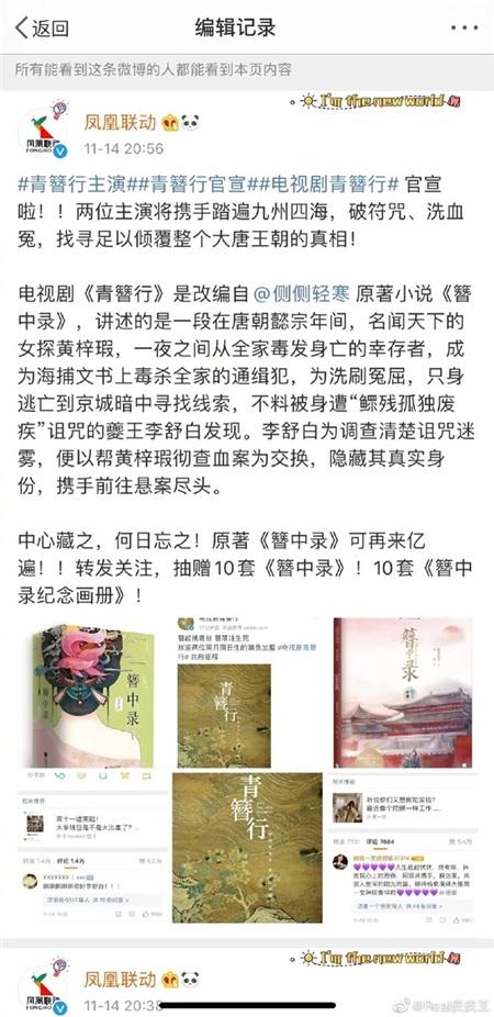 Trong bài đăng, vốn là tên của Ngô Diệc Phàm đứng trước, Dương Tử xếp sau. Nửa tiếng sau, đoàn phim nhanh chóng sửa lại, không ghi rõ ràng tên tuổi của hai diễn viên