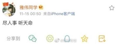 Quản lí của Dương Tử đăng lên: 'Làm hết sức, nghe theo mệnh trời'