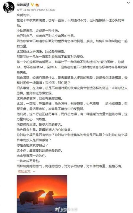 Bài viết dài của quản lí của Ngô Diệc Phàm về fan và thần tượng, quản lí và nghề nghiệp. Netizen cho rằng hai bài đăng của quản lí đang ám chỉ kết quả của cuộc chiến phiên vị