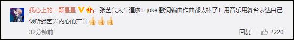 Các bình luận tích cực sau phần trình diễn, chủ yếu khen ngợi Trương Nghệ Hưng có phong thái trình diễn tốt, sự tự tin, làm chủ sân khấu và mọi người thực sự ngạc nhiên về màn trình diễn này của anh