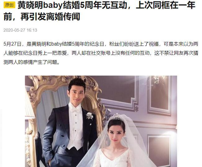 Huỳnh Hiểu Minh và Angelababy không có bất kỳ động thái nào trong ngày kỷ niệm kết hôn.