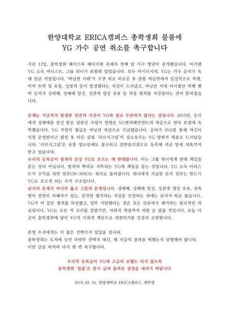 Bản kiến nghị của sinh viên Đại học Hanyang về việc phản đối mời Winner.