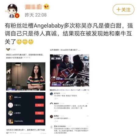 Động thái khó hiểu của Angelababy: Cảm thấy Ngô Diệc Phàm thiện lương, dễ bị lừa gạt nhưng sau lưng lại 'kết bạn' với Tần Ngưu Chính Uy 2