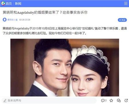 Khi chuyện ly hôn hay không còn chưa tỏ, Angelababy lại bị cho là lợi dụng Huỳnh Hiểu Minh để nổi tiếng 0
