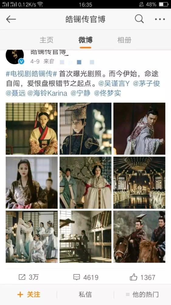 'Hạo Lan truyện' của Ngô Cẩn Ngôn - Nhiếp Viễn tung trailer, có đơn thuần là bản nâng cấp của 'Diên Hi công lược'? 0