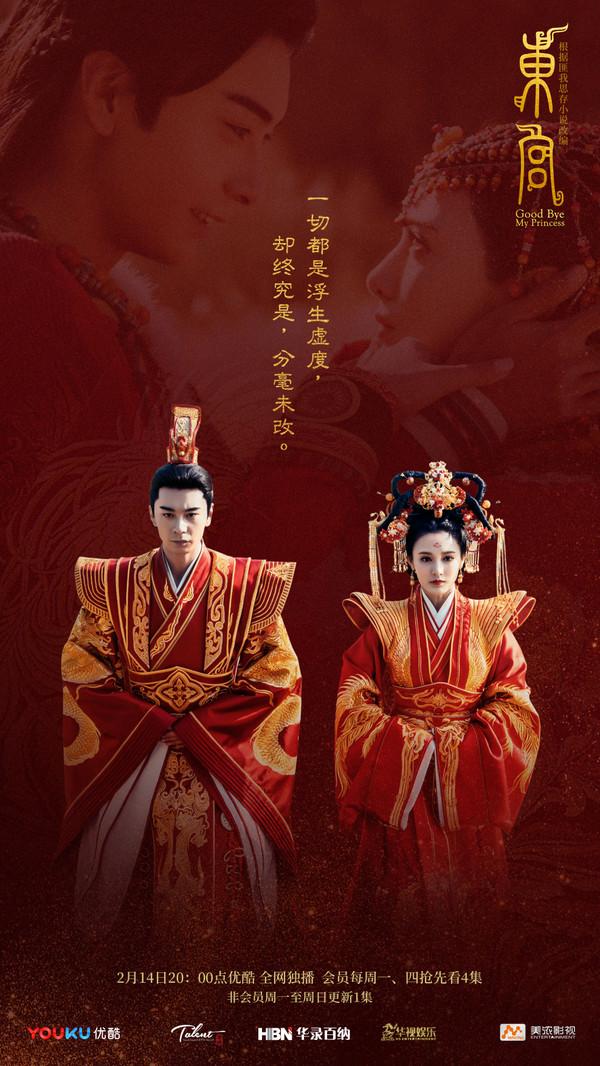 Cảnh đại hôn hoành tráng hoa lệ trong 'Đông cung' gợi nhớ đại lệ phong hậu của 'Võ Tắc Thiên' Phạm Băng Băng 1
