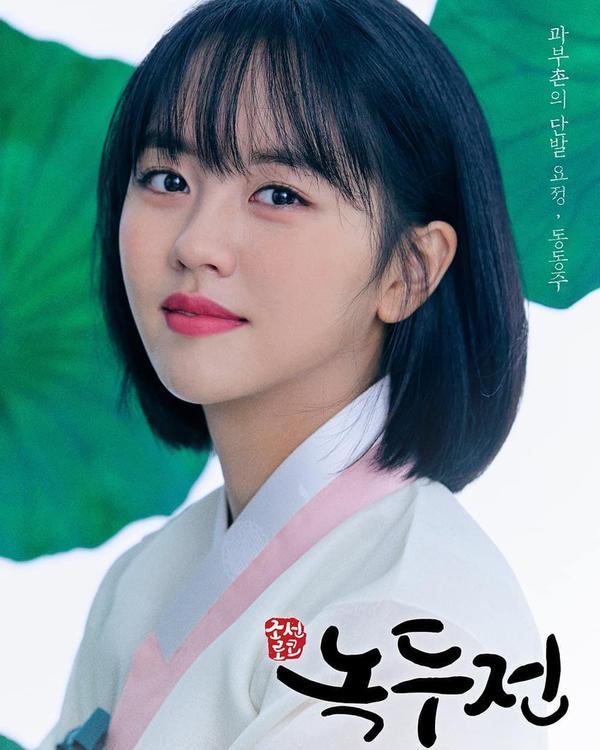 Sửng sốt trước tạo hình kỹ nữ của Kim So Hyun trong phim hài lãng mạn 'Sử ký Nok Do' 0