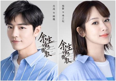 Chưa ra mắt, phim 'Hữu Phỉ' của Triệu Lệ Dĩnh đã vướng nghi án đạo nhái poster 'Thính tuyết lâu' 5