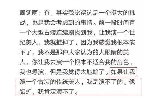 'Song Kim Ảnh hậu' Châu Đông Vũ tự hạ thấp giá trị bằng cách đóng phim chiếu mạng khiến dư luận chê cười 3