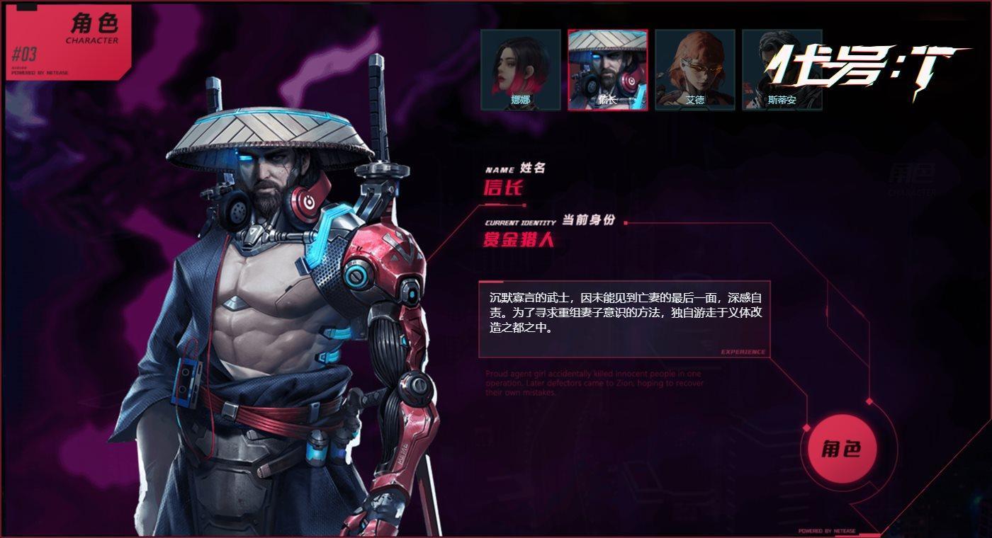 NetEase xác nhận dự án bối cảnh thợ săn tiền thưởng có tên gọi Code T 1