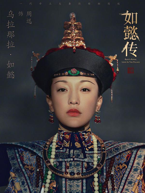 Châu Tấn vai nữ chính Thanh Anh/Như Ý